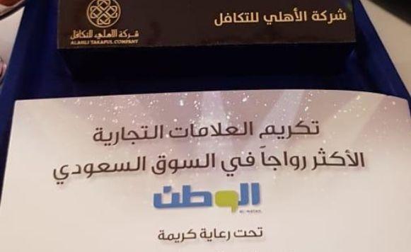 Alwatan – Top 100 Brands Award